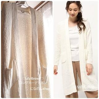 Lily Brown - リリーブラウン ロングカーディガン  ざっくり編み ホワイトカラー