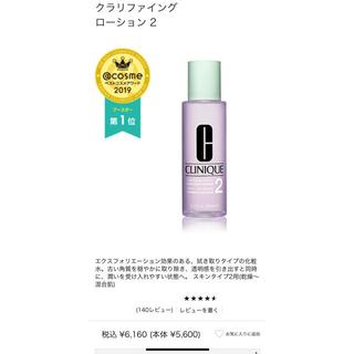 クリニーク(CLINIQUE)のクリニーク 化粧水 400ml(化粧水/ローション)