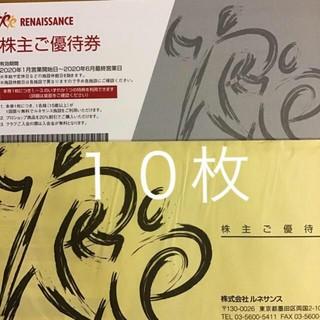 匿名配送 ルネサンス 株主優待 10枚(その他)