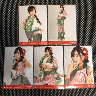 ノギザカフォーティーシックス(乃木坂46)の梅澤美波 成人式 生写真 5種コンプ(アイドルグッズ)
