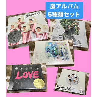 嵐 - 嵐 アルバム5種類セット