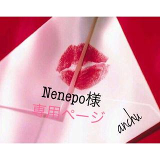 Nenepo様専用ページ(リング(指輪))