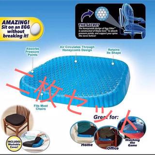 二枚セット 送料無料 新品 無重力クッション ゲルクッション1000g(クッション)