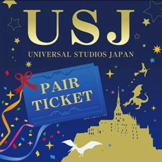 USJ - USJペアチケット