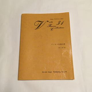 ♪ヴィオラ名曲31選(ヴィオラ)