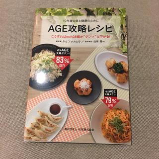 新品 AGE攻略レシピ タカコナカムラ 健康とダイエットのために(趣味/スポーツ/実用)