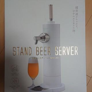 ビールサーバー GH-BEERK-WH(アルコールグッズ)