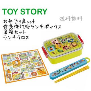 トイストーリー(トイ・ストーリー)のディズニー トイストーリー 3点 ランチボックス  箸箱セット ランチクロス(弁当用品)