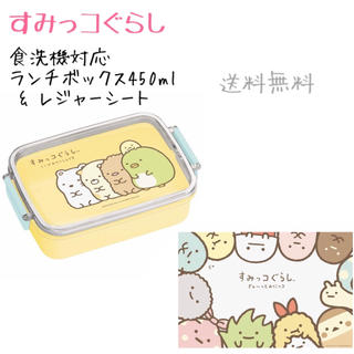 すみっコぐらし 食洗機対応 ランチボックス  レジャーシート 弁当箱(弁当用品)