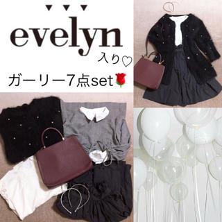 エブリン(evelyn)の【evelyn】♡ガーリー7点set+.* lattice 福袋 ワンピース(セット/コーデ)