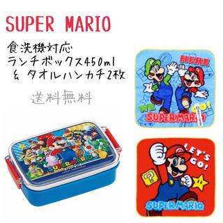 ニンテンドウ(任天堂)のスーパーマリオ 食洗機対応 ランチボックス  タオルハンカチ 2枚 弁当箱(弁当用品)