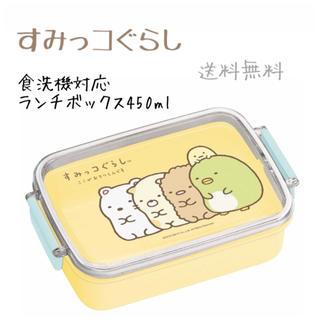 すみっコぐらし 食洗機対応 ランチボックス  箸箱セット弁当箱(弁当用品)
