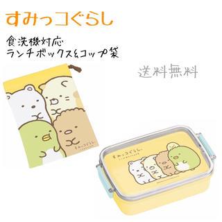 すみっコぐらし コップ袋 食洗機対応 ランチボックス  箸箱セット弁当箱(弁当用品)