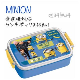 ミニオン(ミニオン)のMINION ミニオン 食洗機対応 ランチボックス  箸箱セット弁当箱(弁当用品)