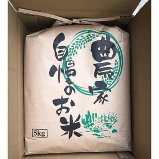 コシヒカリ 平成30年9月産 割安 5キロ袋