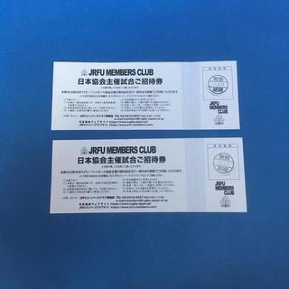 ラグビーチケット  JRFUご招待券 2枚(その他)