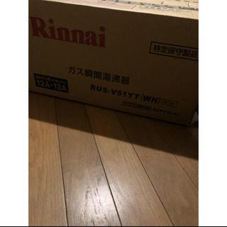 リンナイ(Rinnai)の小型湯沸かし器(その他)