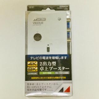 新品 日本アンテナ 2出力型卓上ブースター 33db型 NAVB33UE-BP(映像用ケーブル)