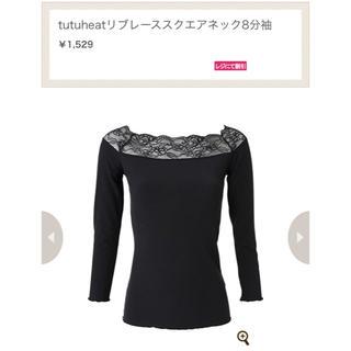 チュチュアンナ(tutuanna)のチュチュアンナ  チュチュヒート レース(アンダーシャツ/防寒インナー)