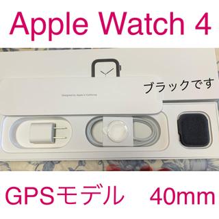 Apple Watch - 【超美品!おまけ付】Apple Watch 4 GPS ブラック 40mm