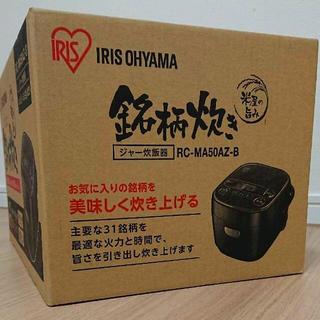 アイリスオーヤマ - 【入手困難モデル】保証付き  アイリスオーヤマ 炊飯器 マイコン式  5.5合