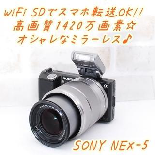 SONY - ★ おしゃれなミラーレス一眼 SONY NEX-5 スマホに転送OK ★