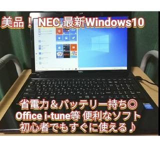 エヌイーシー(NEC)の美品!NEC 超省電力 Windows10 DVD&CD読み書き可能(ノートPC)