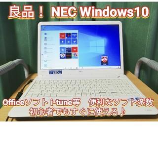 NEC - 良品!NEC Lavie Windows10 DVD&CD読み書き可能