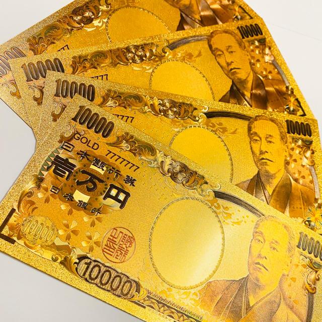 ★金運アップGOLD★1万円札3枚se★!ブランドバックや財布やプレゼントに★の通販