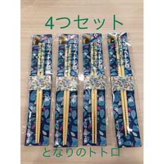 ジブリ(ジブリ)のとなりのトトロ お箸 4膳セット(カトラリー/箸)