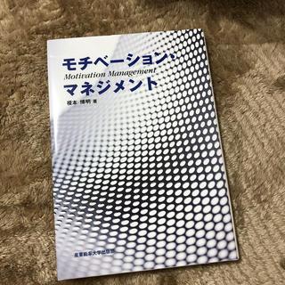 モチベ-ション・マネジメント(ビジネス/経済)