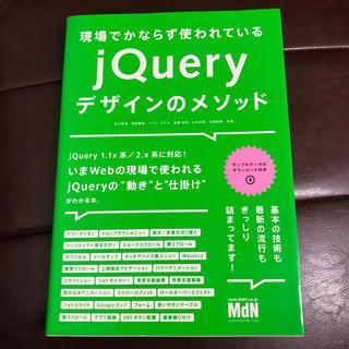 現場でかならず使われているjQueryデザインのメソッド jQuery 1.1x