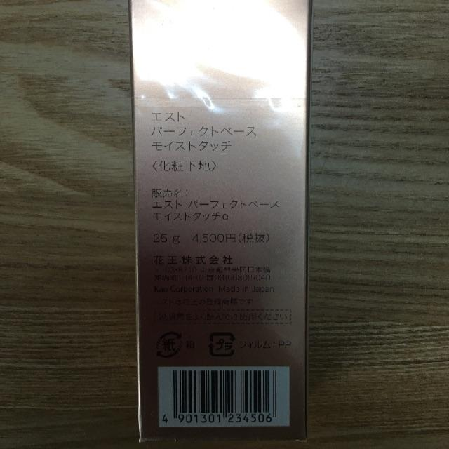 est(エスト)のNatsu様♡週末限定値下げ♡エスト♡パーフェクトベースモイストタッチ コスメ/美容のベースメイク/化粧品(化粧下地)の商品写真