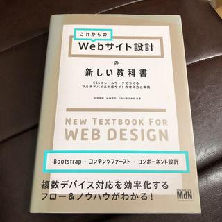 これからのWebサイト設計の新しい教科書 CSSフレ-ムワ-クでつくるマルチデバ