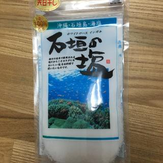 石垣の塩  天日干し(調味料)