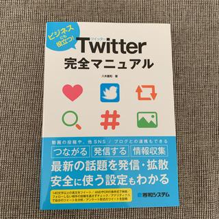 Twitter完全マニュアル ビジネスにも役立つ!