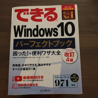 できるWindows10パーフェクトブック 困った!&便利ワザ大全 改訂4版