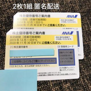 ANA(全日本空輸) - ANA 株主優待 2枚組  全日空 国内線 全日本空輸 航空券 株主優待券