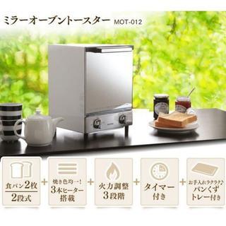 アイリスオーヤマ - ミラー調 タテ型オーブントースター アイリスオーヤマ