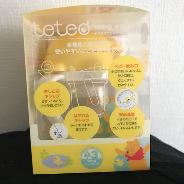 combi(コンビ)のCombi テテオ コップマグ キッズ/ベビー/マタニティの授乳/お食事用品(マグカップ)の商品写真