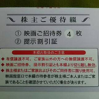 東京テアトル 株主優待 映画ご招待券4枚+提示割引証1枚