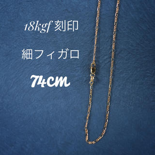 18kgf 18金 ネックレスチェーン 細フィガロ ネックレス完成品(ネックレス)