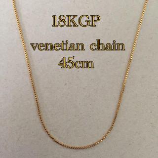 18KGP 刻印有り ベネチアンネックレス 45cm 18金 メッキ(ネックレス)