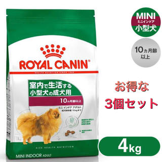 ロイヤルカナン(ROYAL CANIN)の【送料無料 / 3個セット】ロイヤルカナン ミニインドア アダルト  4kg(ペットフード)