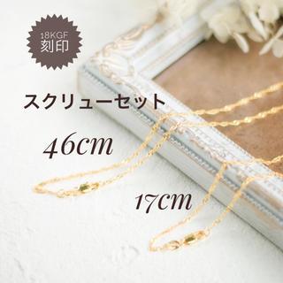 18kgf 18金gfスクリューネックレスとブレスレットのセット♡(ネックレス)
