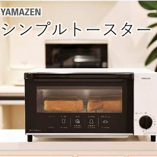 山善 - 【新品未開封】オーブントースター シンプル