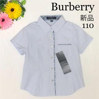 BURBERRY - バーバリー カッターシャツ 半袖 ブラウス  セリーヌ グッチ ラルフローレン