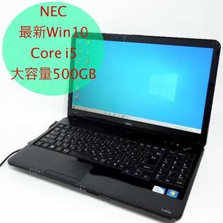 エヌイーシー(NEC)の美品ブラック★NECノートパソコン/最新Win10/Corei5/大容量(ノートPC)