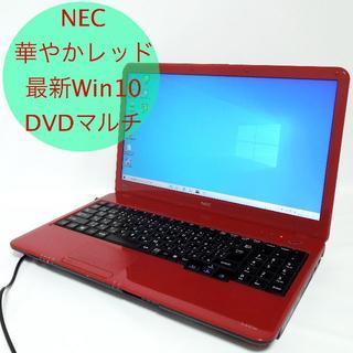 NEC - 華やかレッド★NECノートパソコン/最新Win10/初期設定済