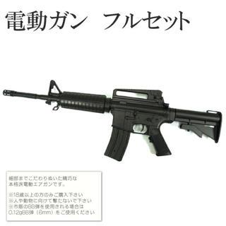電動ガン アサルトライフル フルオート M4A1-type2 18歳以上 D94